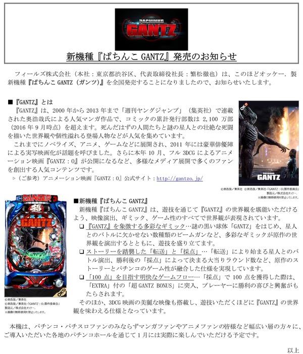 CRガンツ発売のお知らせ1