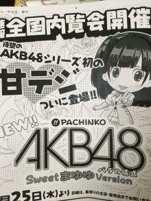 AKB48 バラの儀式 甘デジ