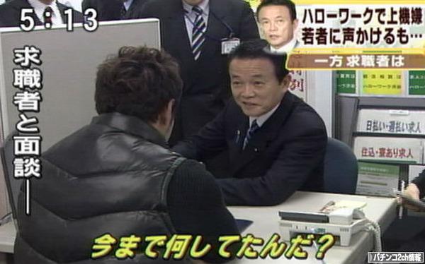 完全に麻生太郎