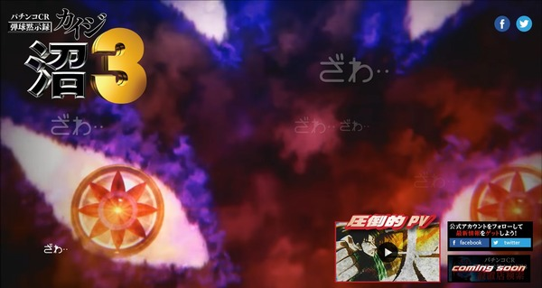 エヴァ・倖田・カイジ公式3