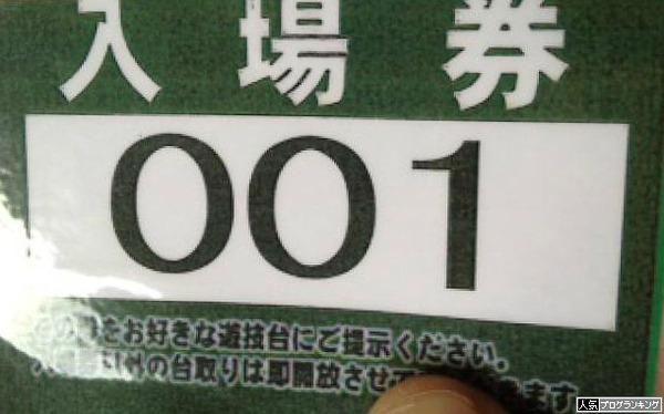 抽選番号1番
