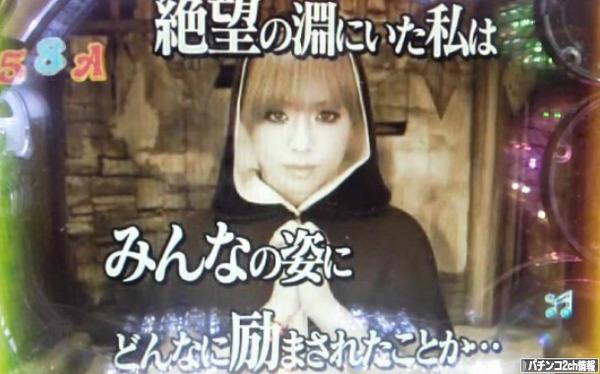 CR浜崎あゆみ2 導入日