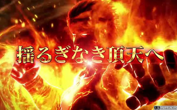 CR北斗の拳7転生公式&PV