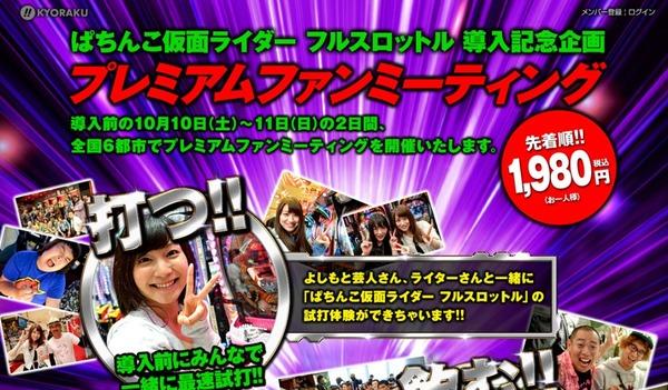 CR仮面ライダーフルスロットル ファンミーティング