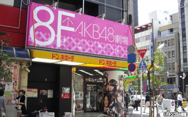 ドンキホーテ訴訟とAKB48劇場