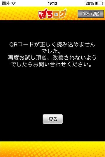 ぱちログ QRコード 読み取りできない