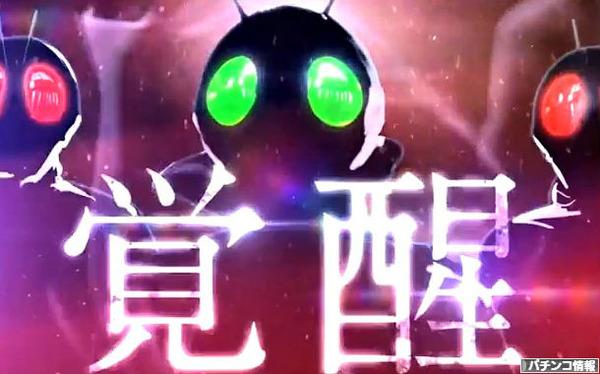 CRぱちんこ仮面ライダーV3のティザーPV動画