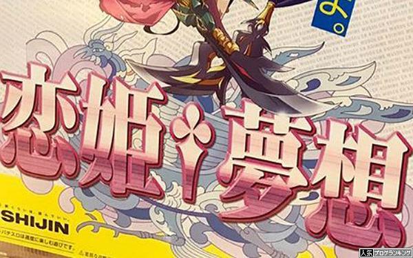 CR恋姫無双ポスター