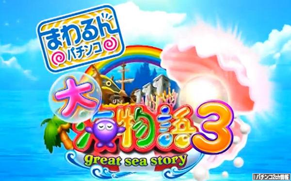 大海物語3 アプリ