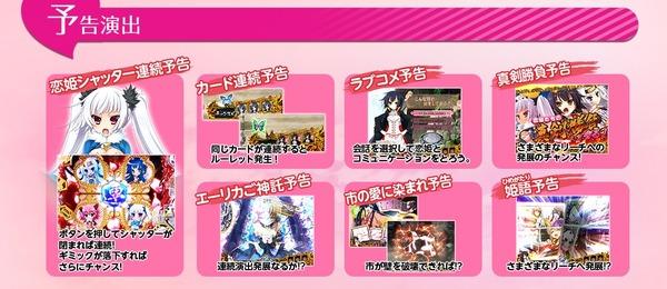 戦国恋姫公式4