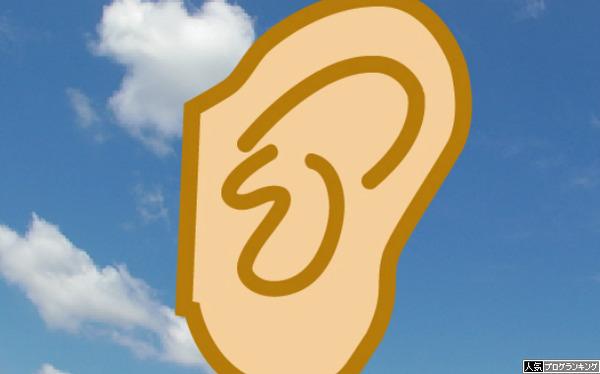 パチンコ空耳