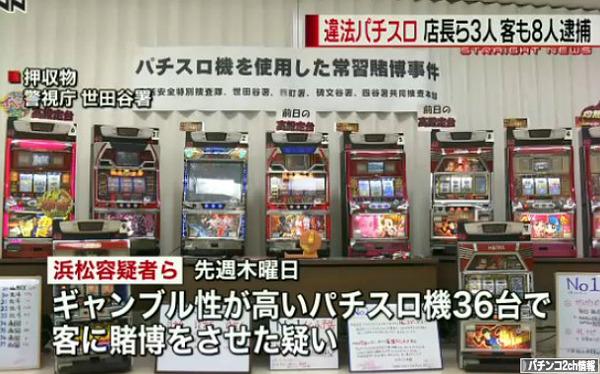 上野 違法パチスロ店 摘発