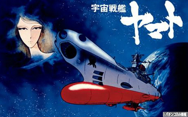 CRフィーバー宇宙戦艦ヤマト 検定通過