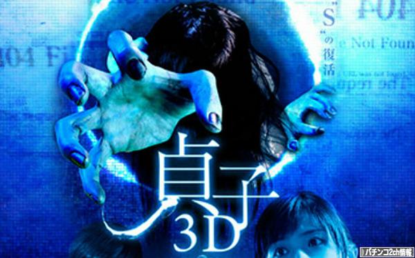 CR貞子3D 甘デジ スペック