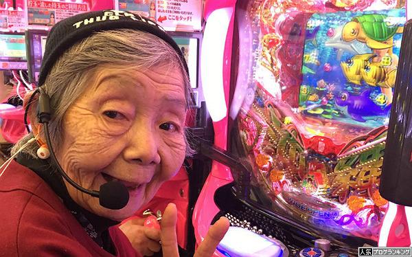 不二子 80歳パチンコ新人ライター見習い