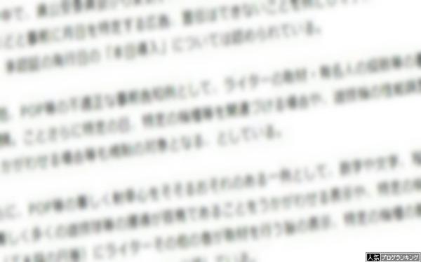 群馬県遊協、適正な広告・宣伝の徹底を県内店舗に要請