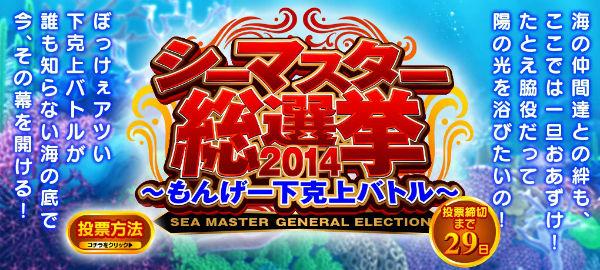 シーマスター総選挙2014