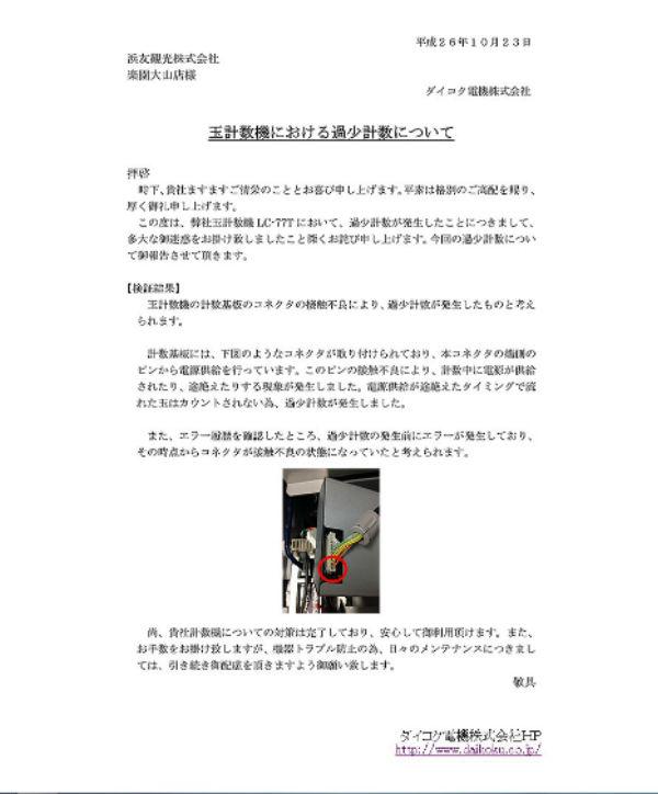 ダイコク電機 謝罪文