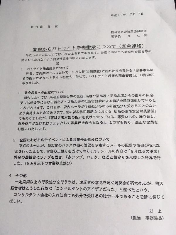 福島パトライト1