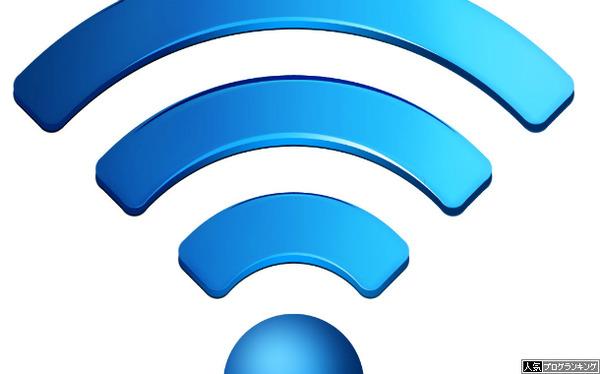 Wi-Fi使ってる