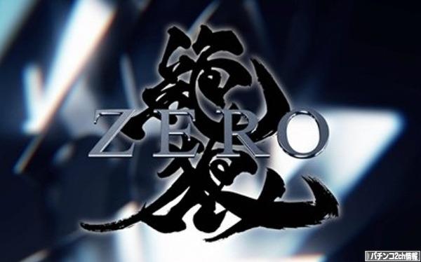 CR牙狼ZERO 導入日 スペック