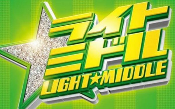 ライトミドル
