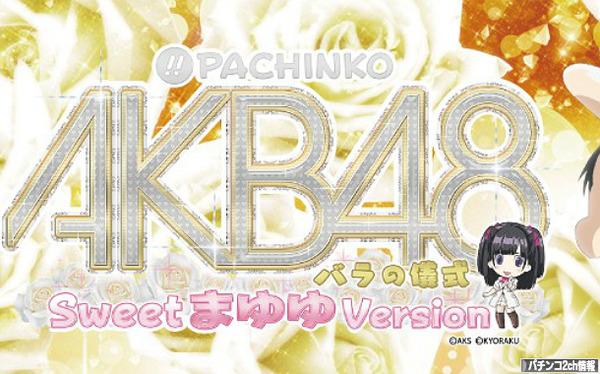 AKB48パチンコまゆゆ 評価・感想