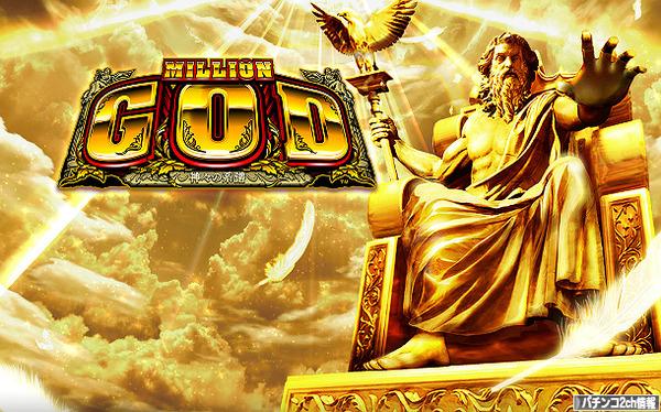 ユニバーサルブロス ミリオンゴッド神々の凱旋BD 検定通過