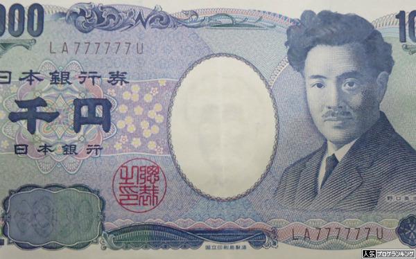 その千円で出来ること