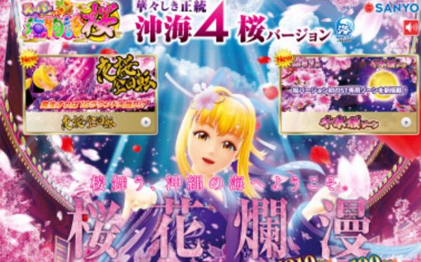 pk_supersea_okinawa4-650x368