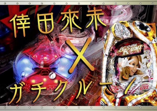 CR倖田來未5資料画像3