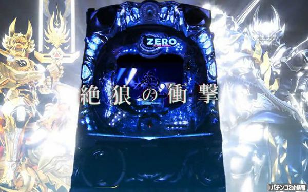 CR絶狼ZERO PV