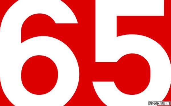 65パーセント規制の影響はめっちゃ気になる