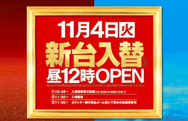 ZENT名古屋北店
