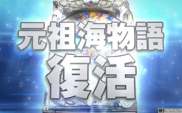 海物語3R復活即通路
