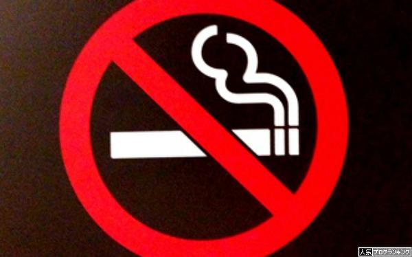 パチ屋を全面禁煙に