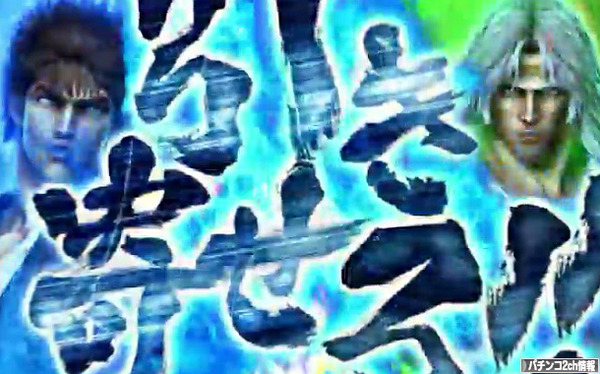 CR北斗の拳6天翔百裂 PV 公式サイト
