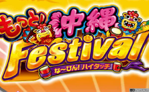 もっと!沖縄フェスティバル-30ティザーサイト