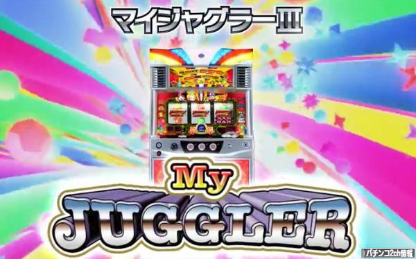マイジャグラー3 公式サイト PV