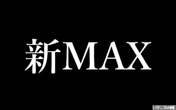 新MAX 呼び方