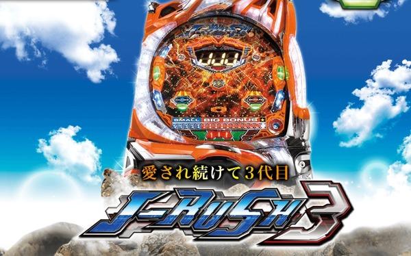 CR J-RUSH3 公式サイト