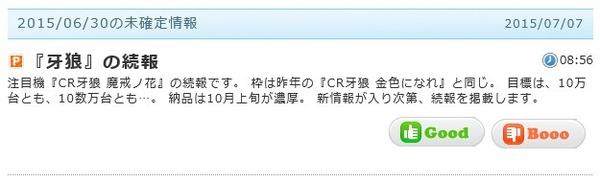 CR牙狼-魔戒ノ花- 10万台