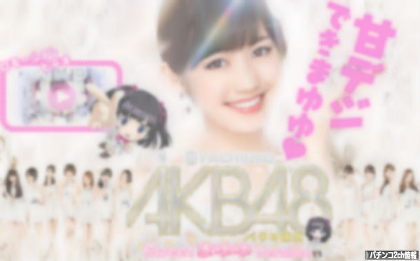 CRぱちんこAKB48バラの儀式SweetまゆゆVersion