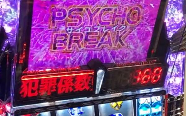 psychopass slot