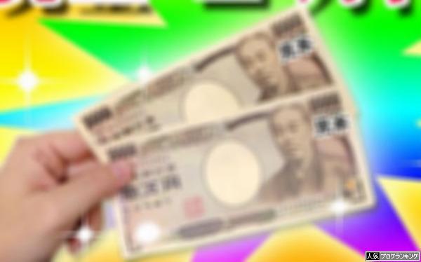 2万円ならジャグ連だね!