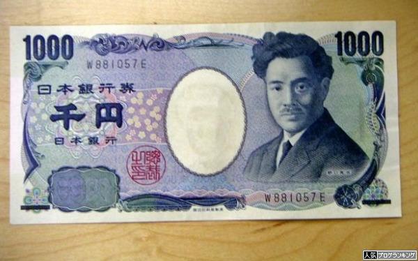 千円でもまだ勝負できる