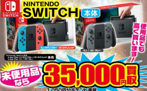 未使用買取35000円A4横POP201706-2-480x339