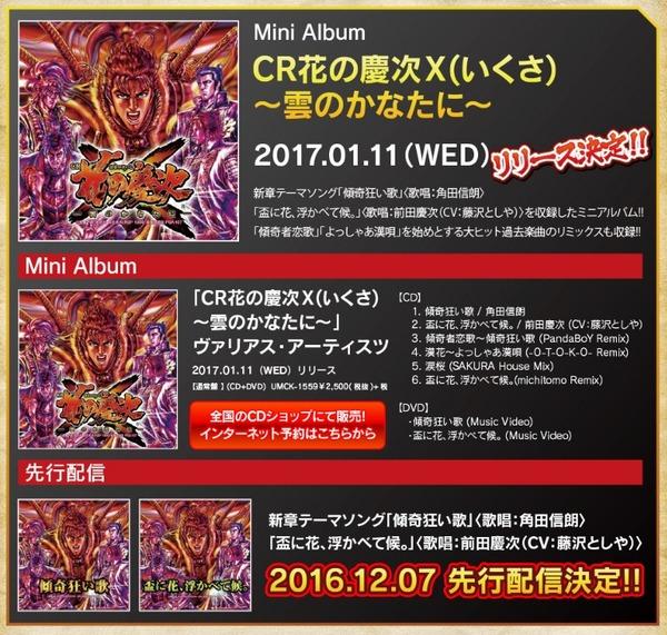 CR花の慶次X ミニアルバム発売1