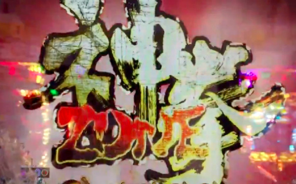 神拳ゾーン