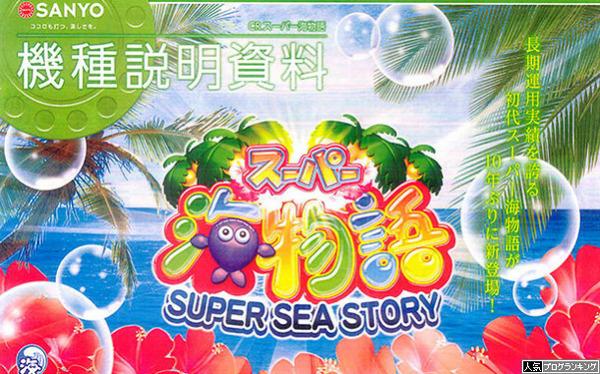 CRスーパー海物語M55X3営業資料